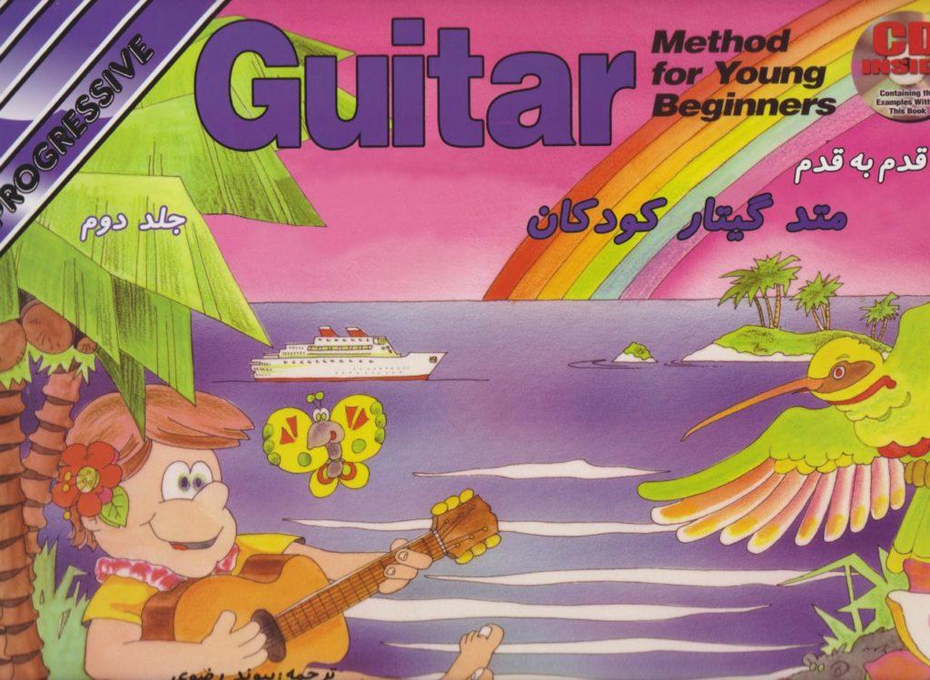 کتاب متد گیتار کودکان ۲ پیوند رضوی انتشارات نکیسا
