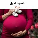 حاسبه الحمل icon