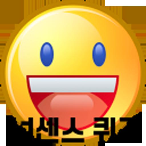 넌센스퀴즈(NONSENSEQUIZ/유머/퀴즈/센스)