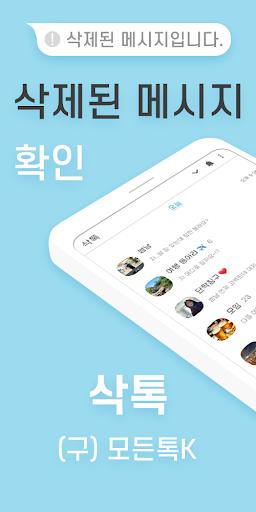 삭제된 메시지 보기 - 삭톡/모든톡K(구)  screenshots 1