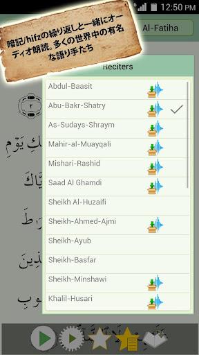 玩免費書籍APP|下載コーラン - القرآن イスラム教徒、イスラム app不用錢|硬是要APP