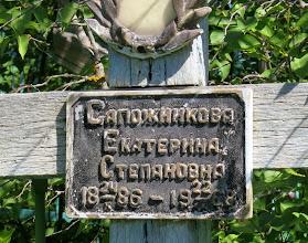 Photo: Сапожникова Екатерина Степановна 1886-1968