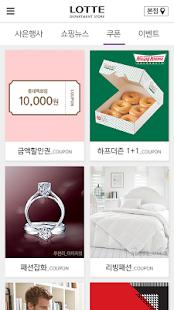 롯데백화점 스마트쿠폰북 - náhled