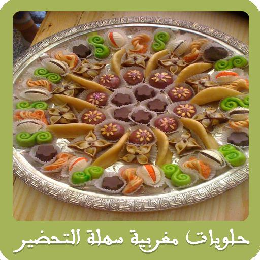 حلويات مغربية سهلة التحضير