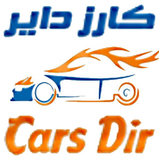 سيارات مستعملة للبيع والشراء 遊戲 App LOGO-硬是要APP