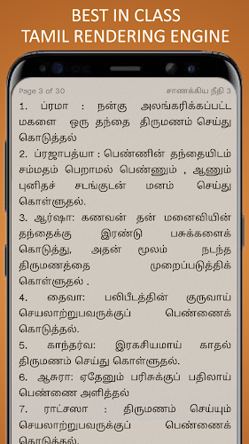 b68e0fa7fe ... Chanakya Neeti in Tamil Android App Screenshot ...