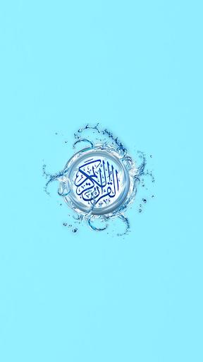 Al Qur'an Quiz