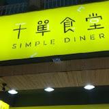 干單食堂(寧夏夜市)