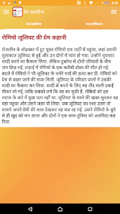 प्रेम कहानिया हिंदी में screenshot