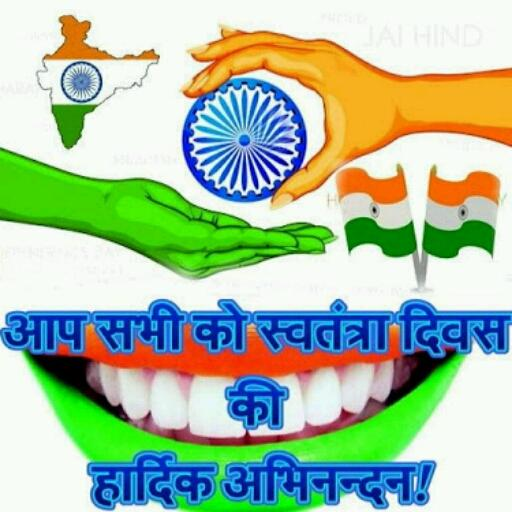 15 AUGUST INDEPENDENCE DAY WISHING 20  file APK for Gaming PC/PS3/PS4 Smart TV