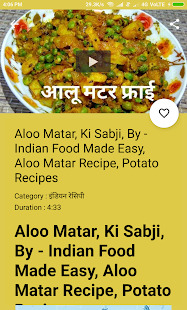 Indian recipes video 2018 apps on google play screenshot image forumfinder Image collections