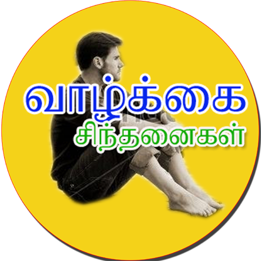 Tamil Inspirational Quotes Apps On Google Play