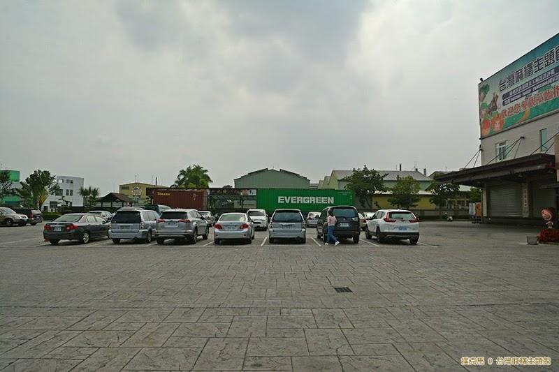 台灣麻糬主題館停車場