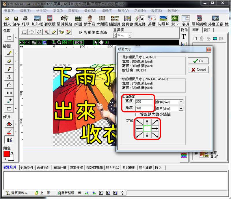 LINE原創貼圖(2)-用PHOTOCAP替圖片加文字加裝飾   猴嗯架按呢E