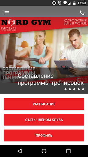 Download NORD GYM 3.20.4-342.20191225.8 1
