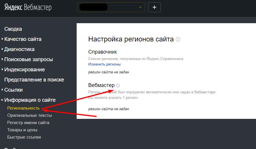 настройка регионов сайта в яндекс веб-мастере