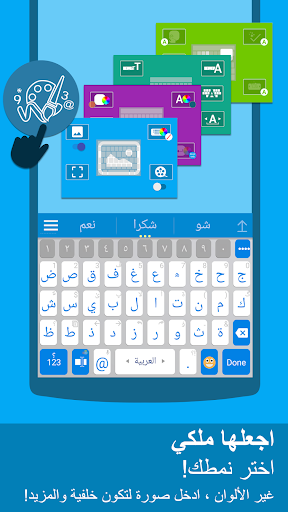 Arabic for ai.type keyboard 5.0.4 screenshots 4