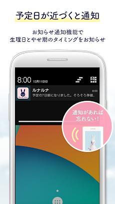 ルナルナ:無料で生理/排卵日予測 生理日管理アプリのおすすめ画像4
