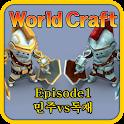 WorldCraft : 월드크레프트 icon