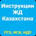 Инструкции ЖД Казахстана icon