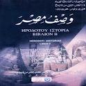 كتاب وصف مصر icon