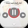اجمل اغاني محمد عبده