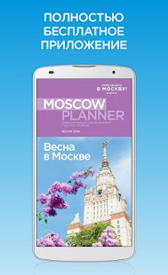 Путеводитель Moscow Planner- screenshot thumbnail