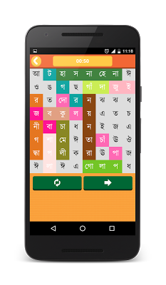 Bangla Word Search - screenshot