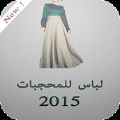 لباس للمحجبات 2015 ـ حجاب