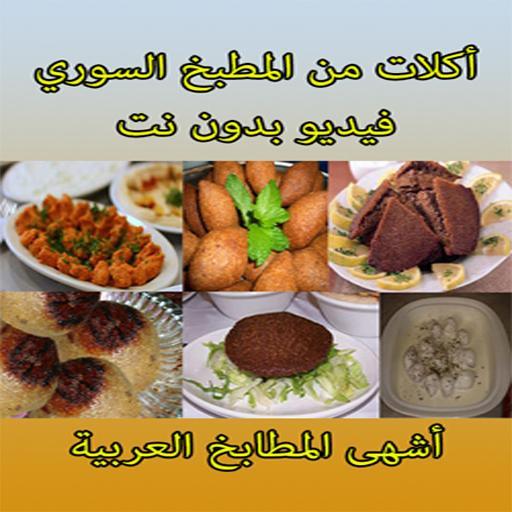 أكلات من المطبخ السوري فيديو بدون نت