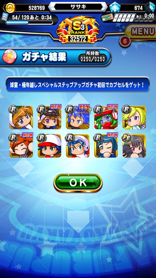 冴木ガチャ10連目