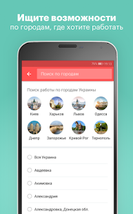 rabota.ua - работа в Украине - náhled