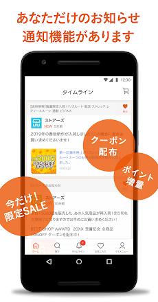 au PAY マーケット(au Wowma!) -  ポイントが貯まる・使える通販アプリのおすすめ画像3