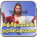 Tamil Catholic Daily icon