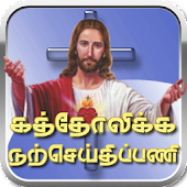 Tamil Catholic Daily