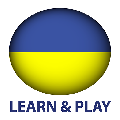 Learn and play. Ukrainian + (app)
