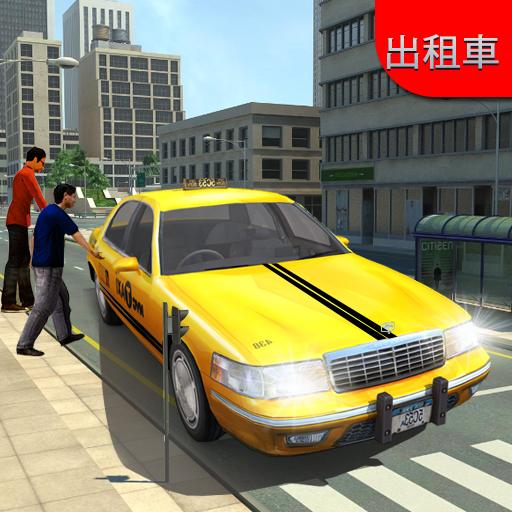 出租車 驅動程序 停車處 模擬 App LOGO-硬是要APP