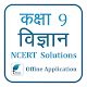 NCERT Solutions Class 9 Science in Hindi Offline for PC-Windows 7,8,10 and Mac 1.2