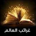 غرائب وعجائب icon
