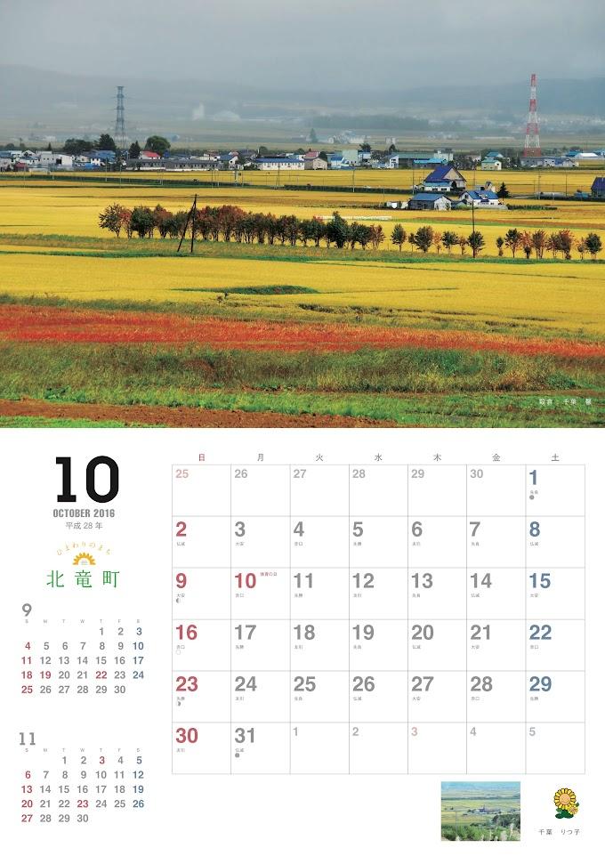10月・北竜町カレンダー 2016