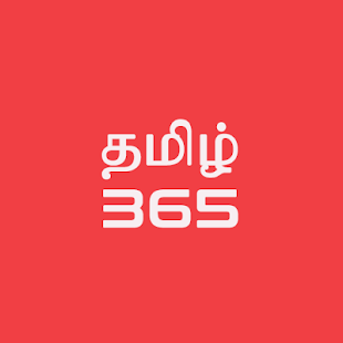 Tamil365- screenshot thumbnail