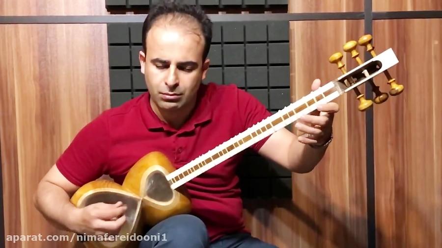 فیلم آموزش زیرکش سلمک دستگاه شور دستور متوسطه حسین علیزاده . نیما فریدونی تار