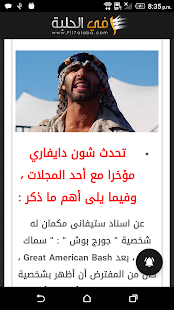 ‫اخبار المصارعة Fil7alaba‬‎- screenshot thumbnail