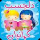 Famous Urdu Short Stories for PC