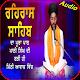 Download Rehras Sahib HD Audio ਬਹੁਤ ਹੀ ਮਿੱਠੀ ਅਵਾਜ਼ ਵਿਚ। For PC Windows and Mac