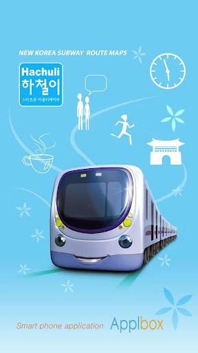 하철이: 지하철 네비게이션 screenshot 1