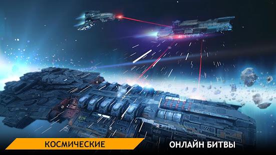 Space Armada: Звёздные битвы!_2