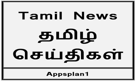 Tamil news apps on google play screenshot image altavistaventures Choice Image