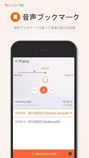 Recorder TOK – 自動通話録音 高品質録音