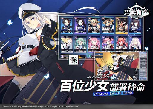 碧藍 航線 screenshot 14